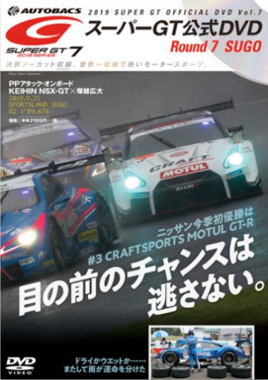 2019 SUPER GT オフィシャル DVD vol.7 (Round 7 SUGO)
